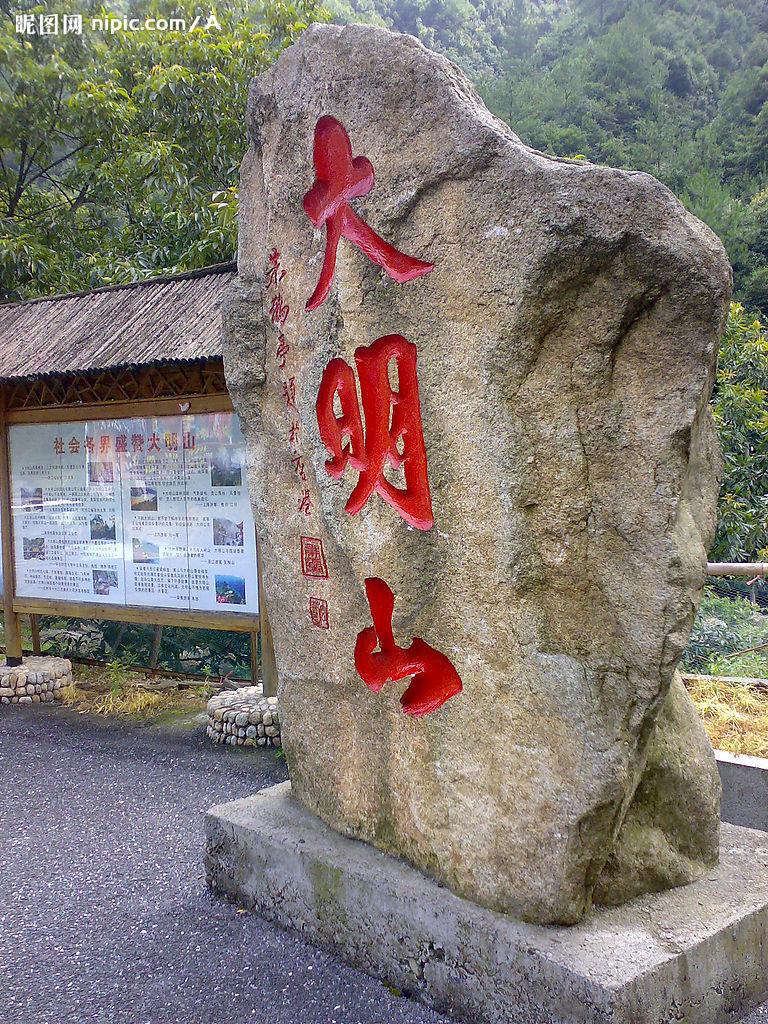临安大明山、浙西大峡谷2天游